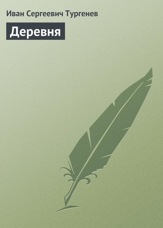 Иван Тургенев Деревня залито асфальтом