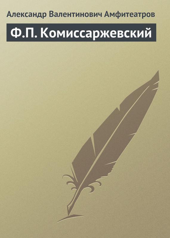 Ф. П. Коммиссаржевский