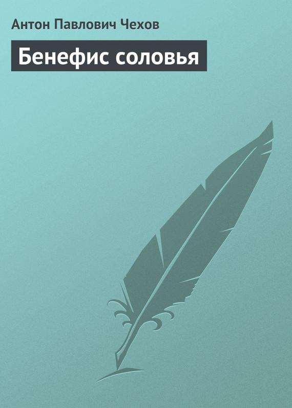 Обложка книги Бенефис соловья, автор Чехов, Антон Павлович