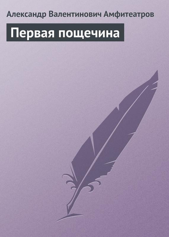 Александр Валентинович Амфитеатров