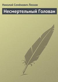 - Несмертельный Голован