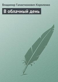 Короленко, Владимир  - В облачный день