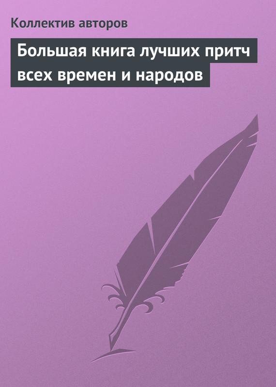 Коллектив авторов Большая книга лучших притч всех времен и народов большая книга афоризмов и притч мудрость христианства