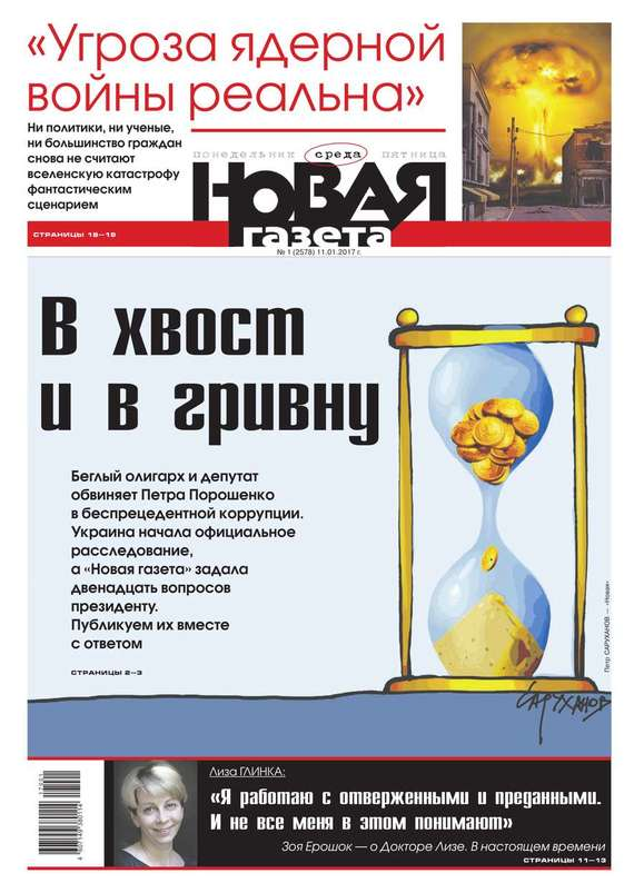 Редакция газеты Новая газета Новая газета 01-2017
