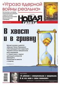газета, Редакция газеты Новая  - Новая газета 01-2017