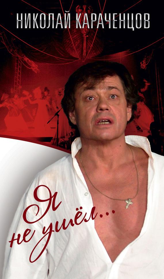 Николай Караченцов - Я не ушел