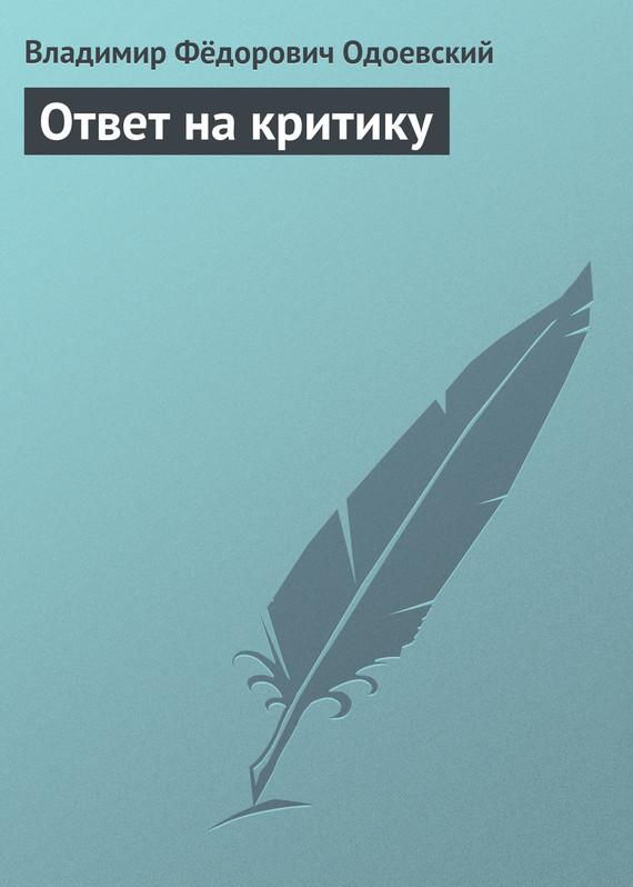 Обложка книги Ответ на критику, автор Одоевский, Владимир Фёдорович