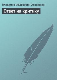 Одоевский, Владимир Фёдорович  - Ответ на критику