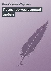 Иван Тургенев - Песнь торжествующей любви