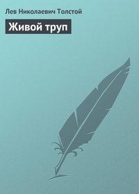 Толстой, Лев  - Живой труп