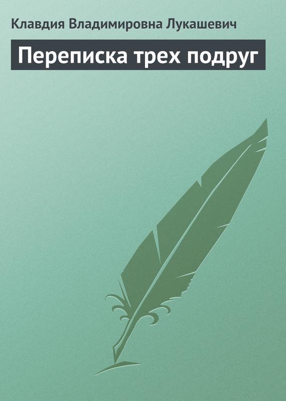 напряженная интрига в книге Клавдия Владимировна Лукашевич
