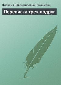 Лукашевич, Клавдия  - Переписка трех подруг