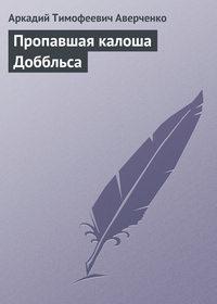 Аверченко, Аркадий  - Пропавшая калоша Доббльса
