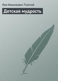 Толстой, Лев  - Полное собрание сочинений. Том 37. Произведения 1906–1910 гг. Детская мудрость