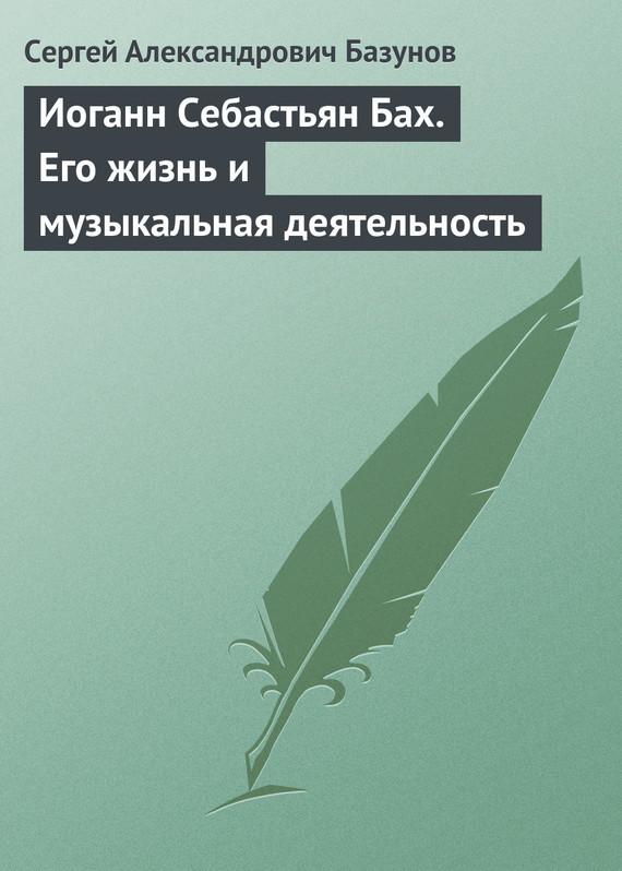Иоганн Себастьян Бах. Его жизнь и музыкальная деятельность