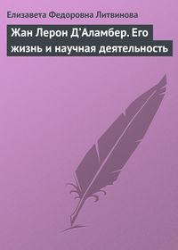 Литвинова, Елизавета Федоровна  - Жан Лерон Д'Аламбер. Его жизнь и научная деятельность