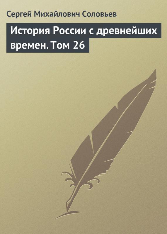 История России с древнейших времен. Том 26