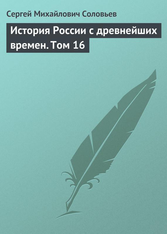 История России с древнейших времен. Том 16