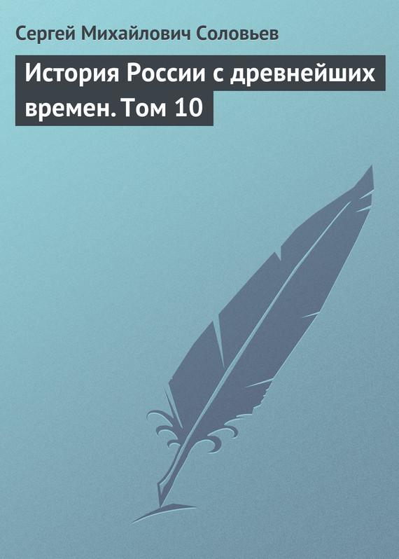 История России с древнейших времен. Том 10