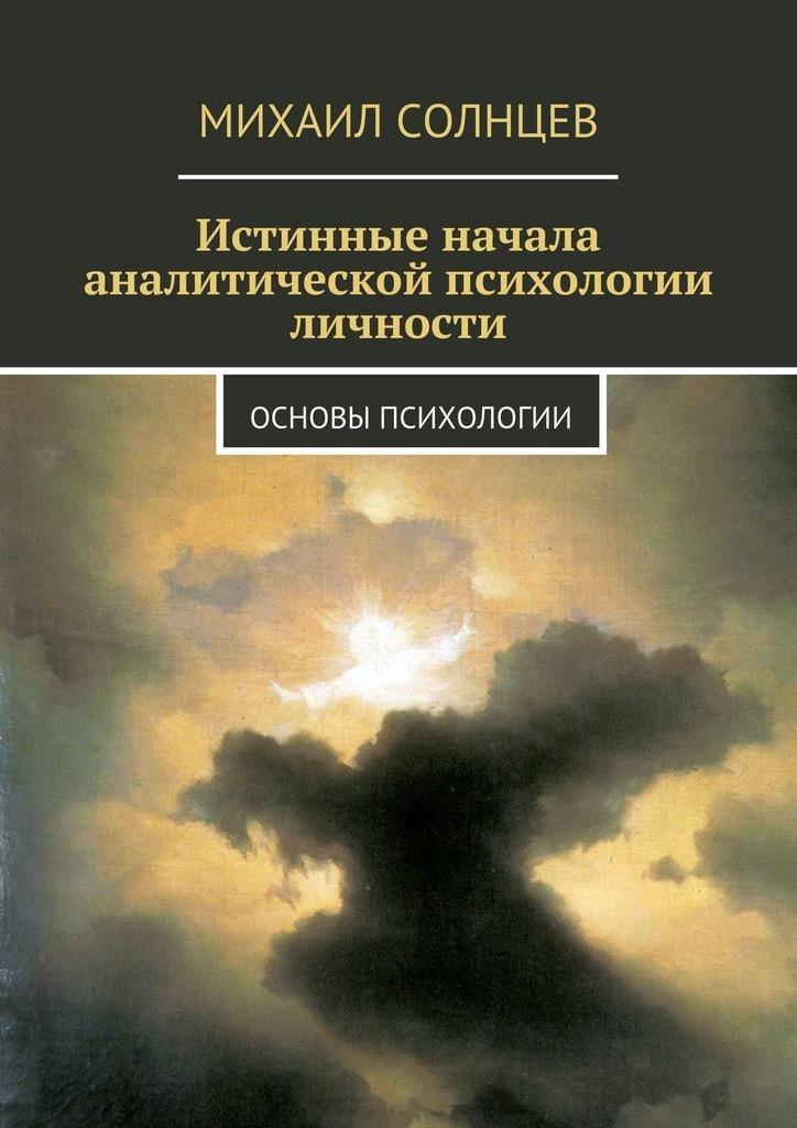 занимательное описание в книге Михаил Леонидович Солнцев