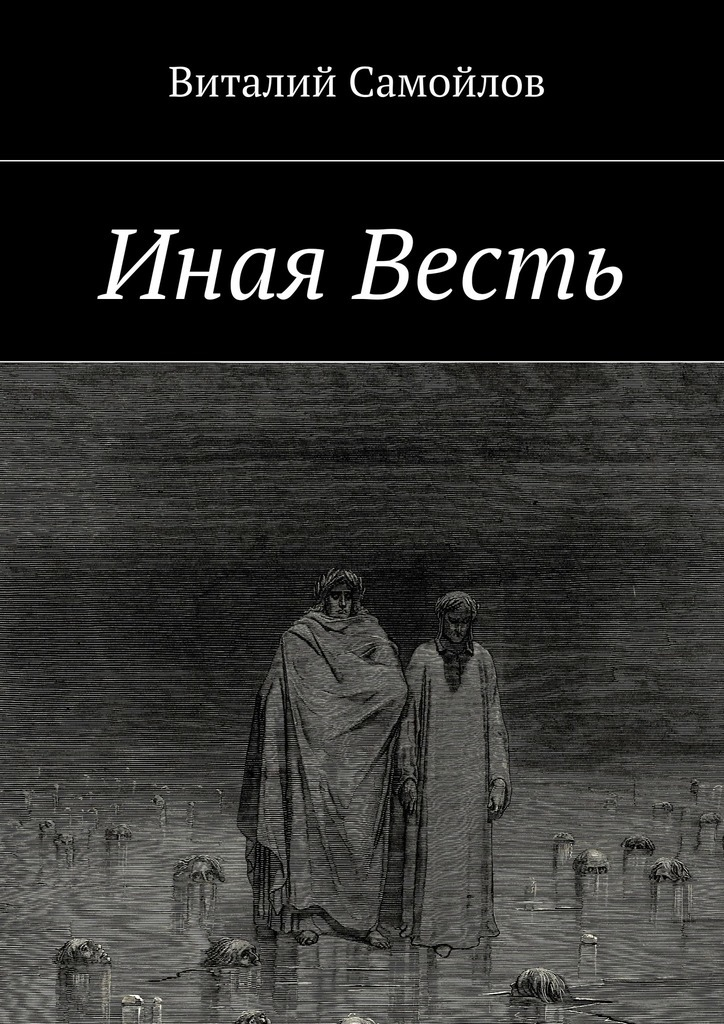 Виталий Самойлов - Иная Весть