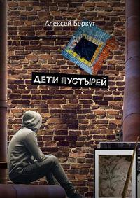 Беркут, Алексей  - Дети пустырей