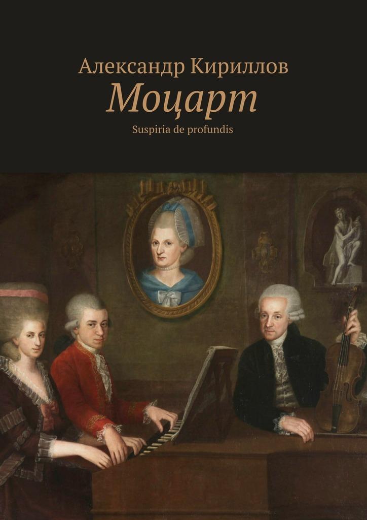 Александр Кириллов Моцарт. Suspiria de profundis de profundis the ballad of reading gaol