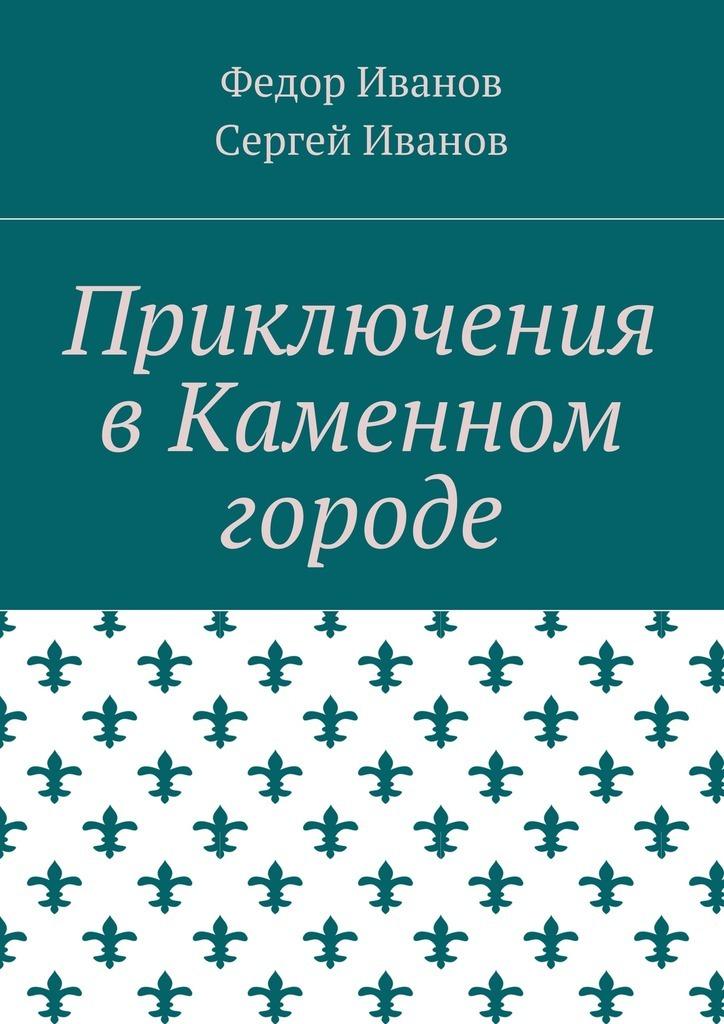 занимательное описание в книге Федор Федорович Иванов