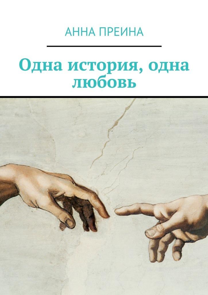 Анна Преина - Одна история, одна любовь
