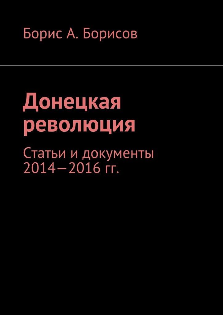 Борис А. Борисов бесплатно