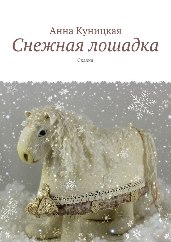 Анна Куницкая Снежная лошадка. Сказка lori декоративная тарелка добрая лошадка