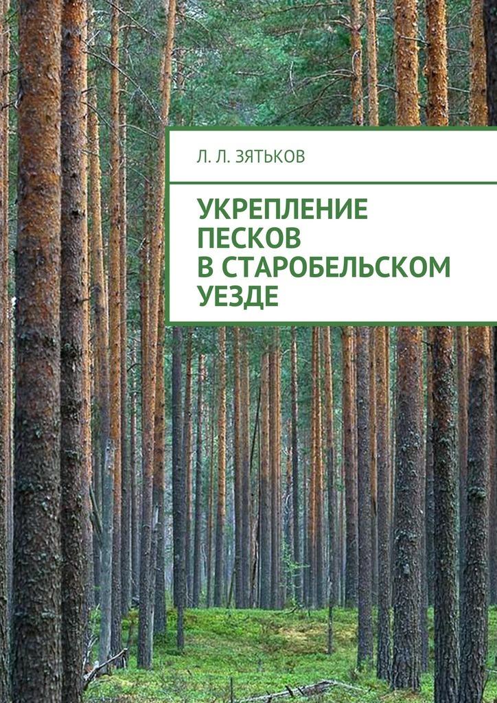 Укрепление песков вСтаробельском уезде ( Леонид Леонидович Зятьков  )