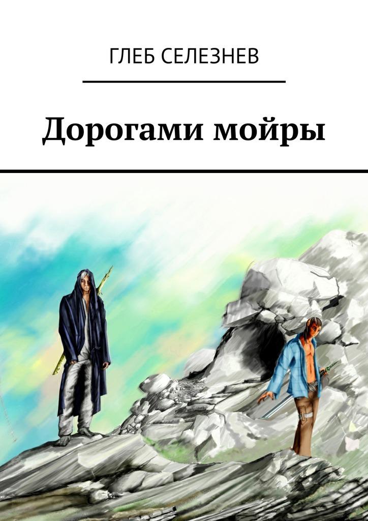 Глеб Селезнев - Дорогами мойры