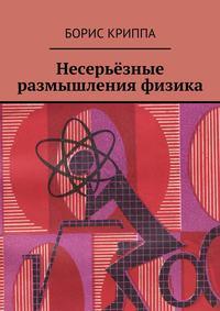 Криппа, Борис  - Несерьёзные размышления физика