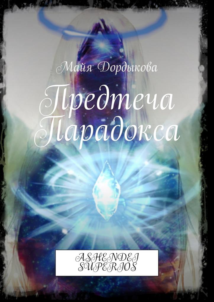 Майя Дордыкова - Предтеча Парадокса. ASHENDEI SUPERIOS