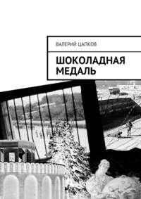 Цапков, Валерий Владимирович  - Шоколадная медаль