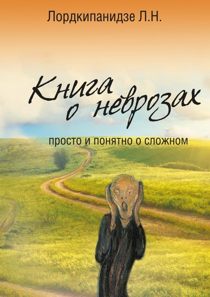 Л. Н. Лордкипанидзе бесплатно