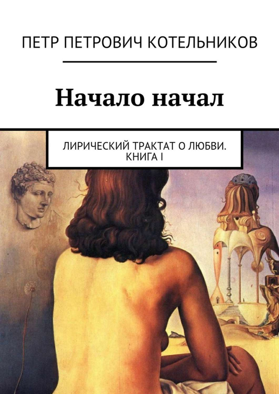 петербургский трактат эротика-бн2