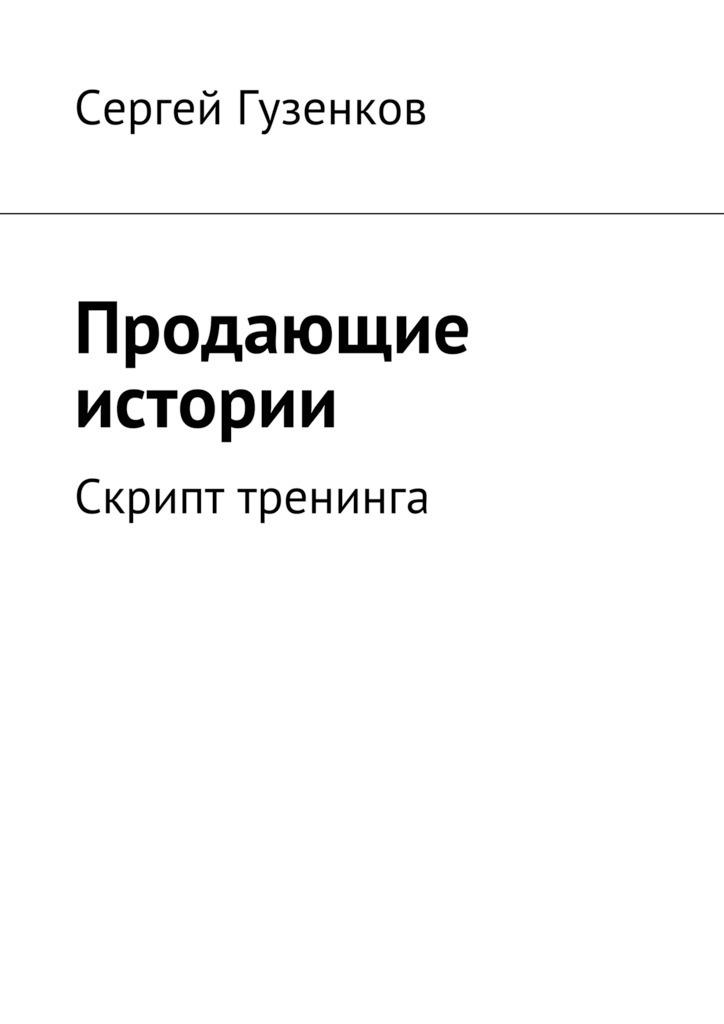 Сергей Гузенков Продающие истории. Скрипт тренинга
