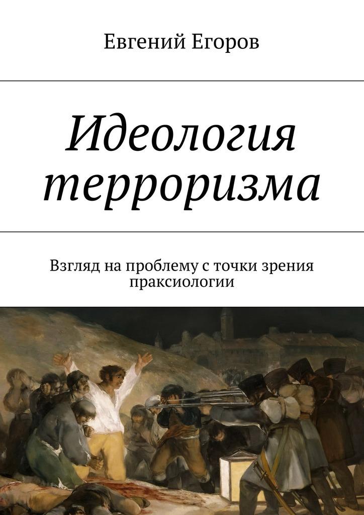 Евгений Дмитриевич Егоров бесплатно