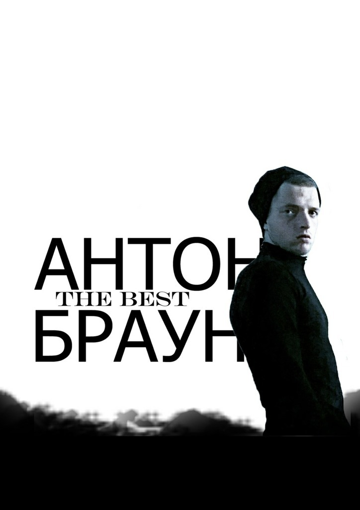 Антон Иванович Браун