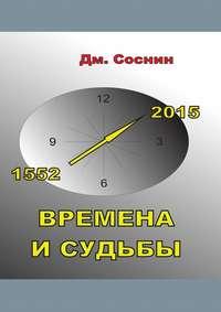 Соснин, Дмитрий Александрович  - Времена исудьбы