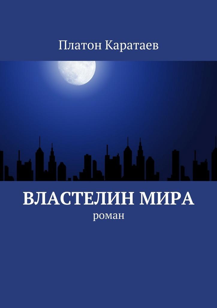 Виталий Новиков Властелинмира. Роман