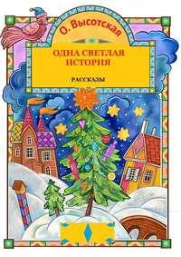 Высотская, Ольга  - Одна светлая история