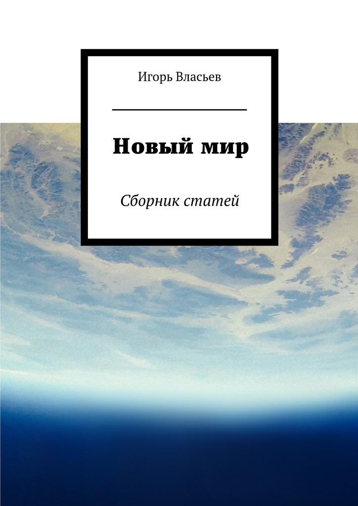 Игорь Власьев Новыймир. Сборник статей хаксли о о дивный новый мир слепец в газе