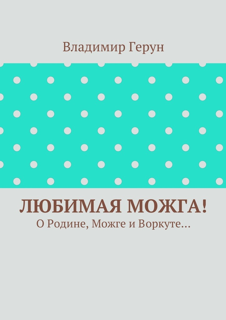 Владимир Герун Любимая Можга! ОРодине, Можге иВоркуте… владимир герун моей маме и