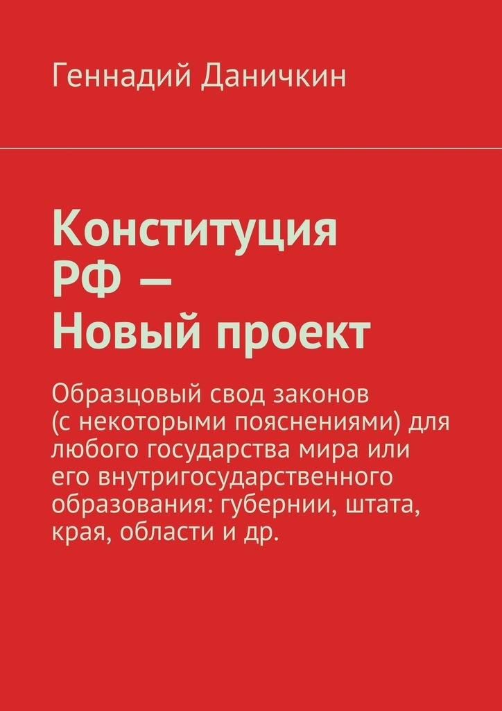 Геннадий Максимович Даничкин бесплатно