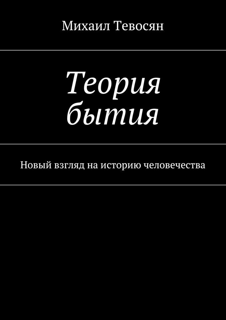 История Советской Литературы Новый Взгляд скачать