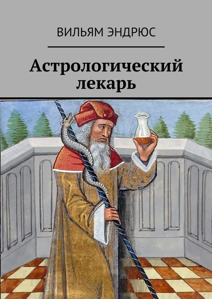Вильям Эндрюс - Астрологический лекарь