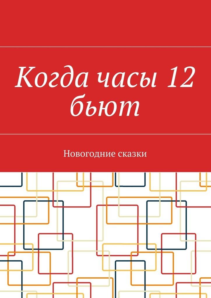 захватывающий сюжет в книге Наталия Нестерова